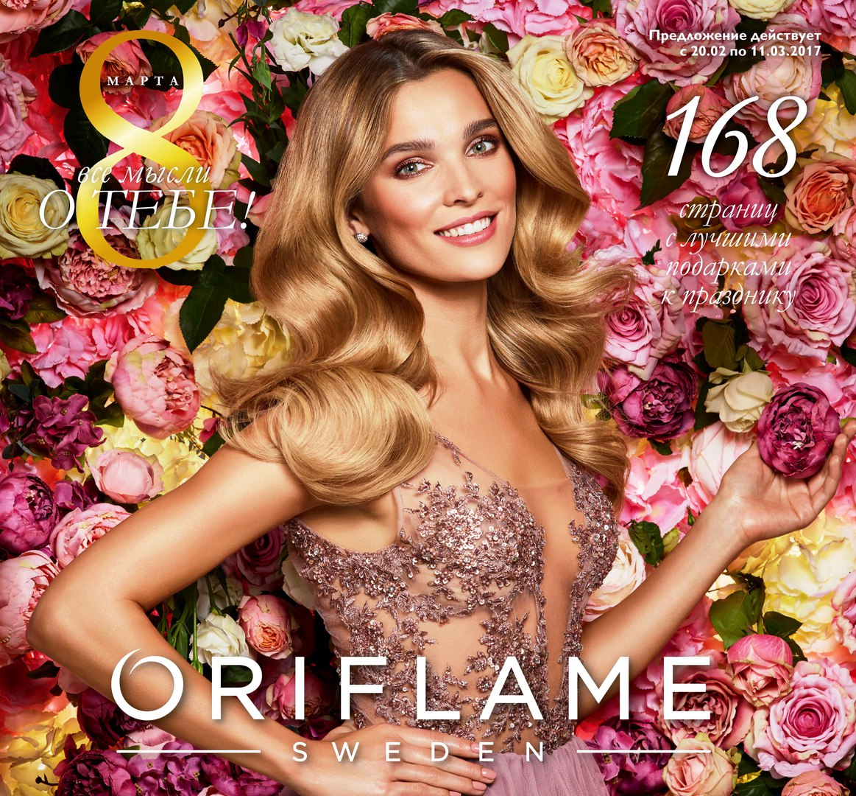 Онлайн каталог Oriflame