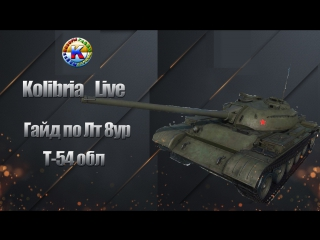 Гайд по Т-54 обл. Универсал