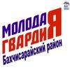 """""""Молодая Гвардия"""" Бахчисарайский район"""