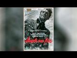 Ангелы один-пять 1952 Angels One Five