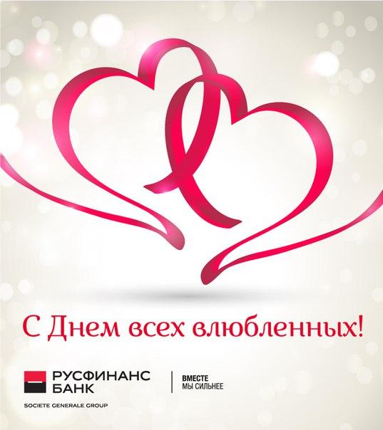 Русфинанс Банк поздравляет всех влюбленных с прекрасным праздником, ко