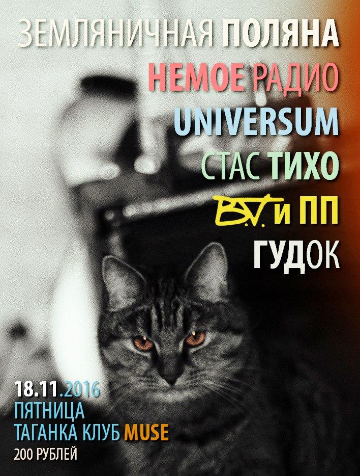 18.11 MUSE