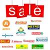 Распродажи и Скидки в гипермаркетах Москвы