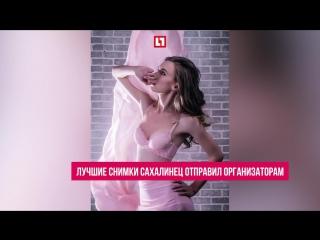 На Сахалине студент местного вуза так и не получил свой приз, выиграв конкурс женского нижнего белья