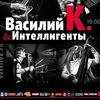 Василий К. & Интеллигенты | 8/07 | Зал Ожидания