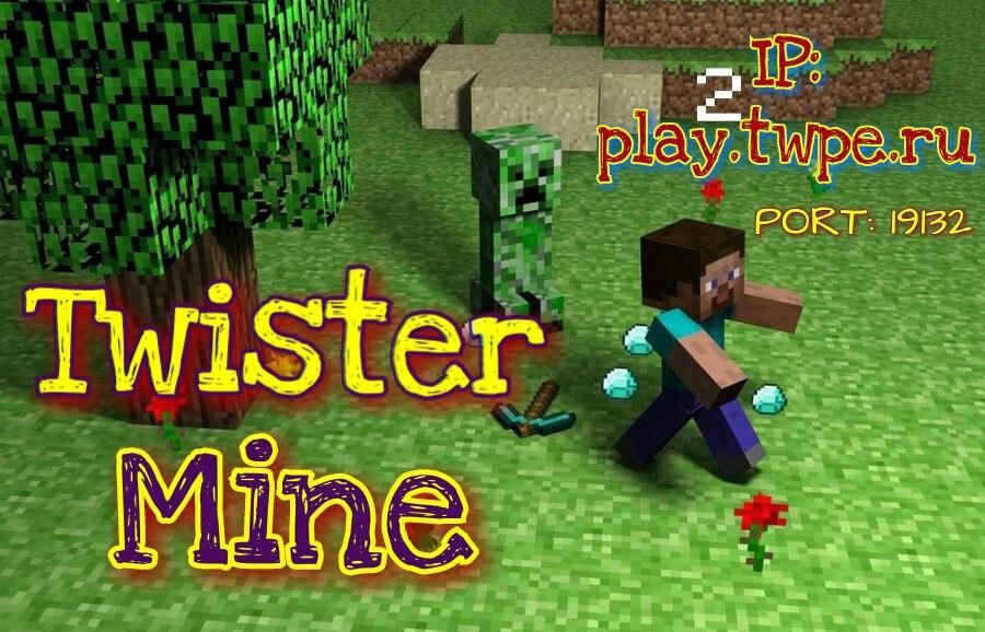 TwisterMine