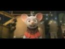 Гамба в 3D (2016) Трейлер