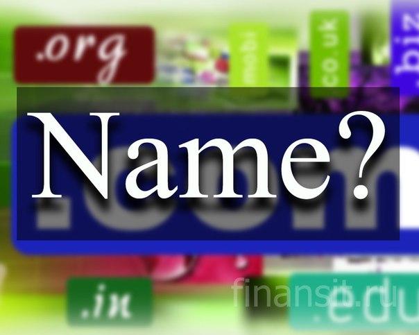 Выбор доменного имени ресурса ‒ как сделать это правильно?Еще до нач