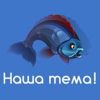"Логотип Рыболовно-спортивный клуб ""Наша тема!"""