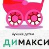 Магазин товаров для детей Dimaxi.ru