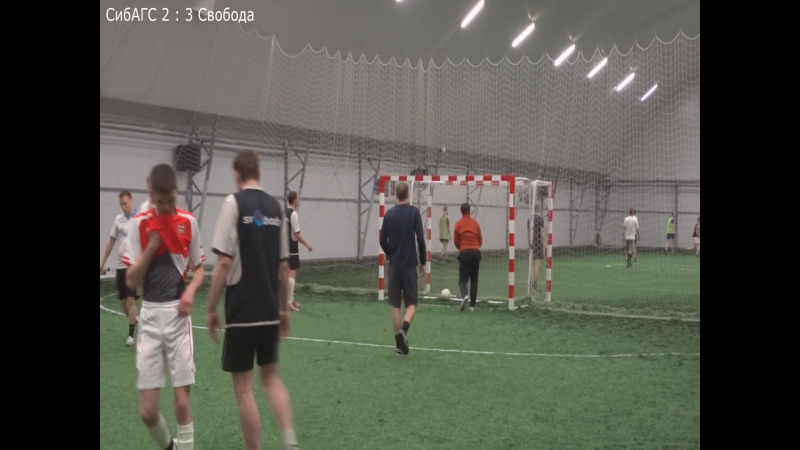 5-й тур. СибАГС - Свобода-ТОС Гагаринский. 2-9