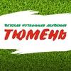 """Детская Футбольная Академия """"ТЮМЕНЬ"""""""