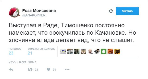"""""""Она совершила героический поступок, я пыталась ее отговорить"""", - Тимошенко о поездке Савченко в РФ - Цензор.НЕТ 7008"""