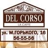 кафе DEL CORSO Чебоксары