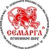 СЕМАРГЛ™ Тюменский огненно пиротехнический театр