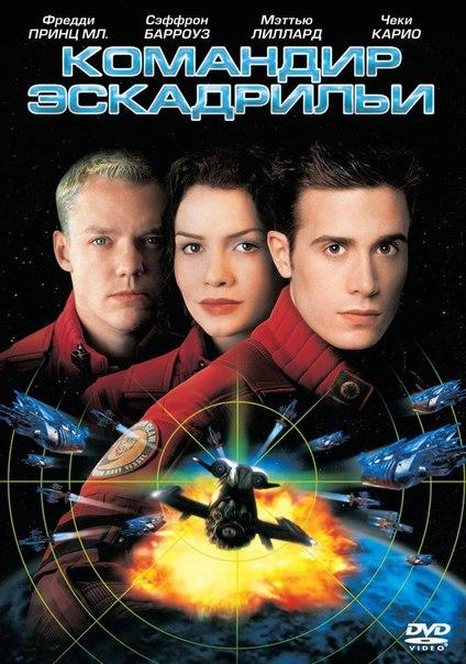 КОМАНДИР ЭСКАДРИЛЬИ Wing Commander (1999)