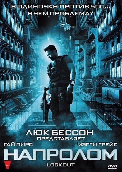 Напpолом (2012)