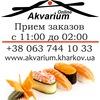 """Суши & Роллы Харьков """"Аквариум"""""""