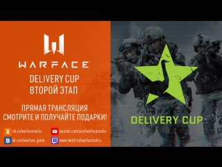 Warface Delivery Cup. День 2