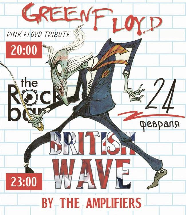 анонс концерта  PinkFloyd trib & British Wave