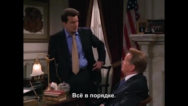 Спин Сити/Кручёный город/Spin city/6 сезон 14 серия/Русские субтитры/Чарли Шин/2001 год.