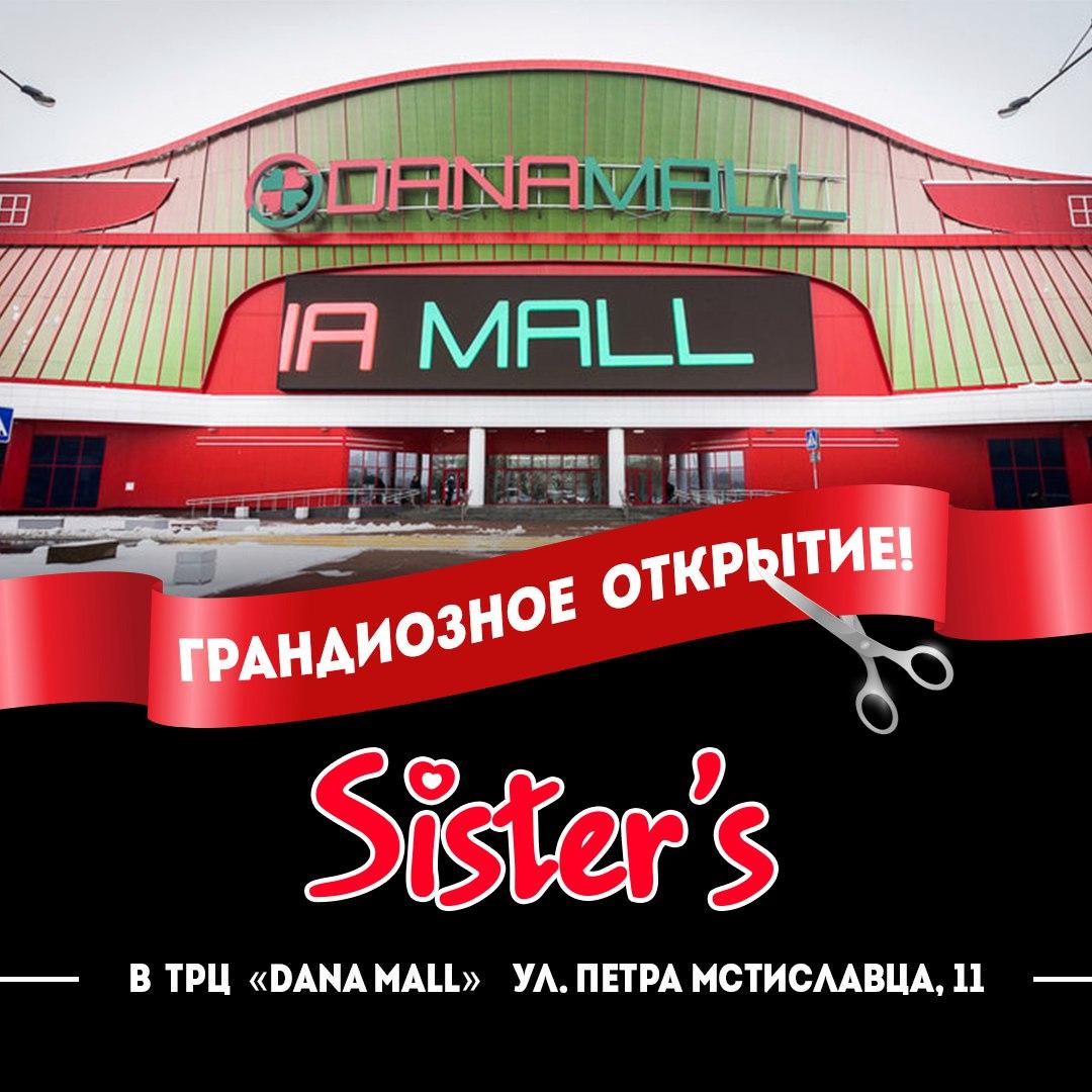 Открытие нового магазина Sister`s в торгово-развлекательном центре DANA MALL