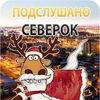 Подслушано Северок (official) Челябинск (резерв)