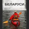 Байдарки, сплавы по рекам Беларуси