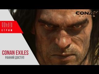 Брутальное выживание в Conan Exiles 18+