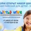Билингвальный детский клуб LittleNick английский