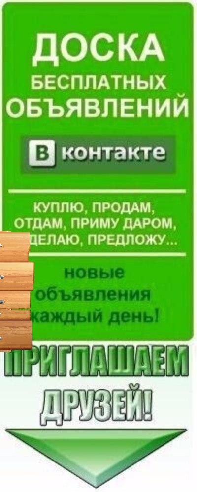 Доска бесплатных объявлений о работе дать бесплатное объявление в ярмарку нижневартовск