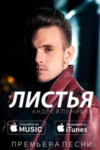 Андрей Леницкий