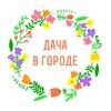 Дача в Городе | Санкт-Петербург
