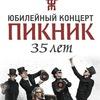 Концерт группы Пикник в Перми