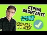 СТРИМ - Играю на сервере, Добавляю в друзья!!