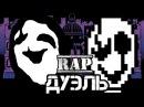 против UBOA Rap Дуэль 1 сезон