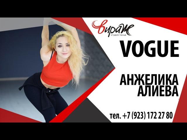 VOGUE в СТ Вираж. Анжелика Алиева