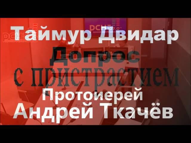 Протоиерей Андрей Ткачёв на Допросе с пристрастием. 19.04.2016