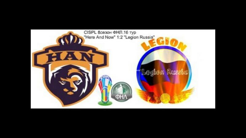 Клуб профи FIFA 16(PC) Legion Russia CISPL 8 сезон ФНЛ.16 тур Here And Now 1:2 Legion Russia