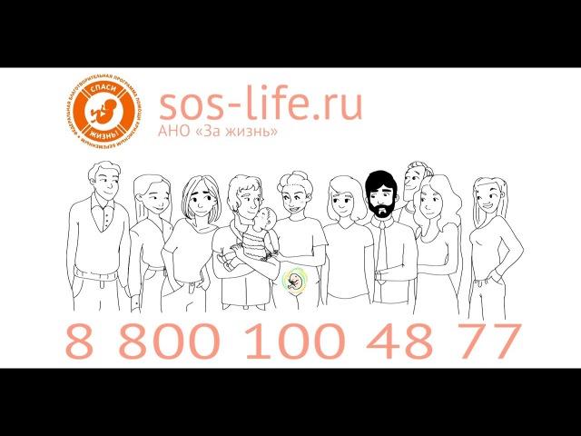 Спаси жизнь
