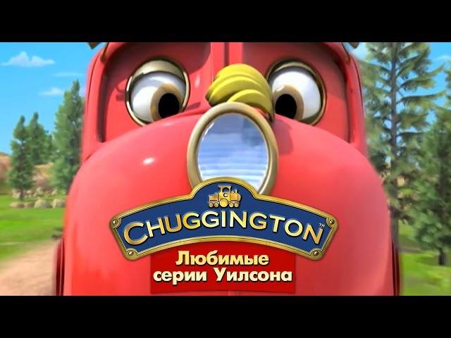 Паровозики из Чаггингтона - Любимые серии Уилсона - все серии подряд (Сборник)