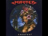 MetalRus.ru (Heavy Metal). МАСТЕР -