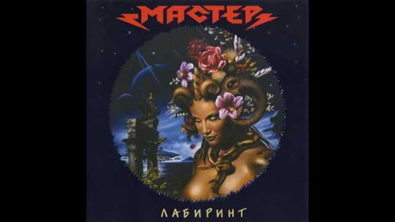 MetalRus.ru (Heavy Metal). МАСТЕР - Лабиринт (2000) [Full Album]