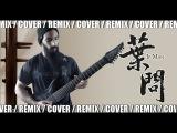 Ip Man (Kenji Kawai) -Maestro METAL REMIX