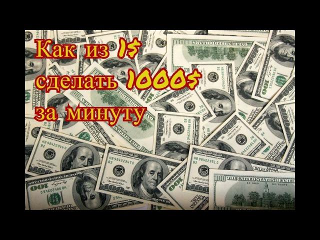 Как из 1$ сделать 1000$ за минуту сумасшедшийвидеомарафон день3
