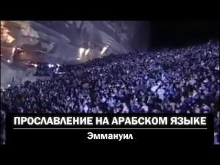 Прославление на арабском языке - Эммануил. Immanuel Arabic Christian Song with Russian subtitles