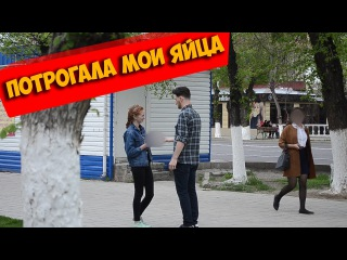 ПОТРОГАЛА МОИ ЯЙЦА | Можно ли снимать пранки в Казахстане ?