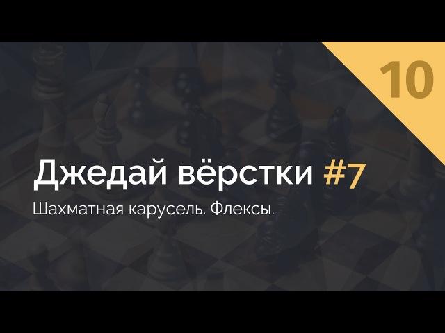 Джедай вёрстки 7. Часть 10 Шахматная карусель. Флексы