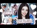 Ютубер GConstr заценил Подборка крутых фильмов 2 ИХ НУЖНО ПОСМ От Karina Kasparyants