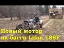 Новый мотор на багги Lifan 188F